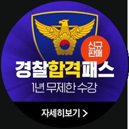 신규판매! 경찰 합격패스 1년무제한수강 자세히보기