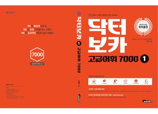 [교재] 닥터보카 고급어휘7000 vol.1 교재