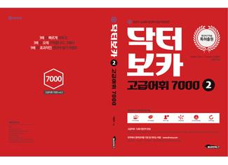 [교재] 닥터보카 고급어휘7000 vol.2 교재