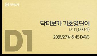 [이홍재T] 닥터보카 기초영단어 1,000