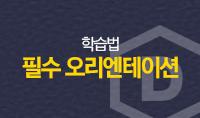 닥터보카 필수 오리엔테이션 무료동영상