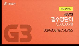 [이홍재T] 공무원 필수영단어 G3 (3,300개)