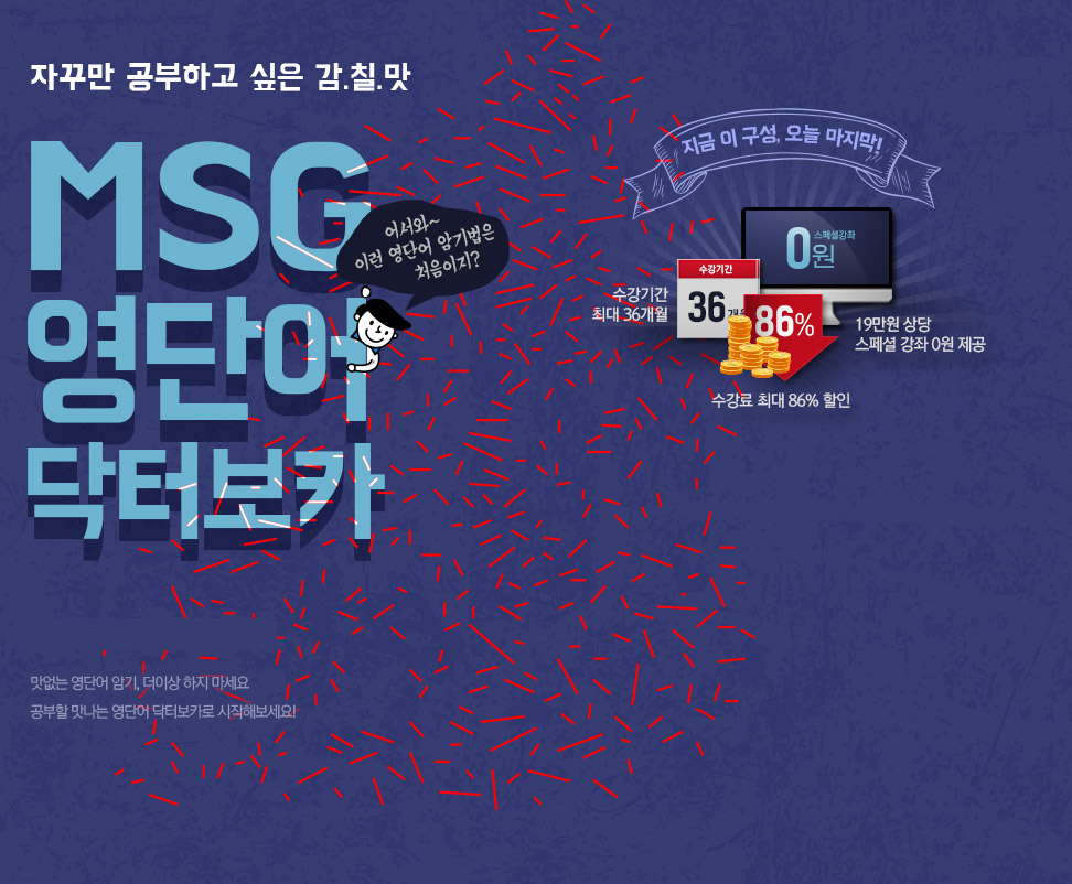 MSG영단어닥터보카