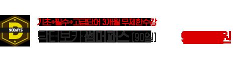 닥터보카 썸머패스(90일):99,000원