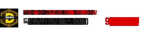 닥터보카 프리패스(90일):99,000원