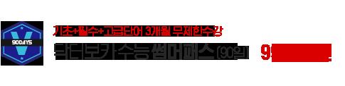 닥터보카 수능 썸머패스(90일):99,000원