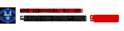 닥터보카 수능 프리패스(90일):99,000원