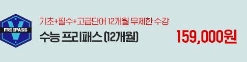 닥터보카 수능 프리패스(12개월):159,000원