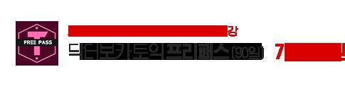 닥터보카 토익 프리패스(30일) 78,000원 구매하기