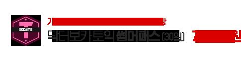 닥터보카 토익 썸머패스(30일):78,000원