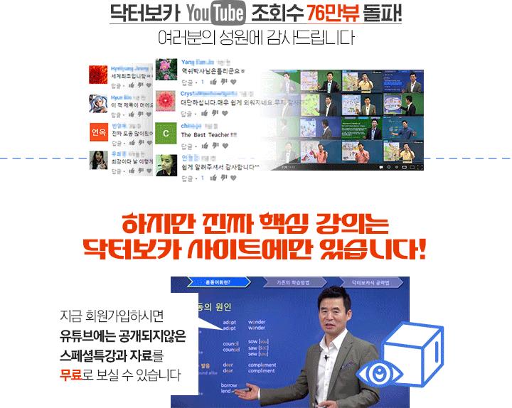 닥터보카 조회수 76만뷰 돌파!