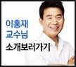이홍재교수님_보러가기