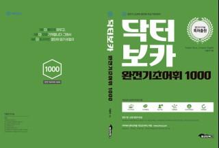 [교재] 닥터보카 기초어휘1000 교재
