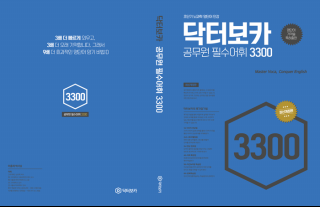 [교재] 공무원 필수영단어 G3 (3,300개) 강의교재 교재