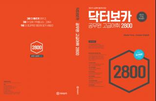 [교재] 공무원 실력영단어 G5 (2,800개) 강의교재 교재