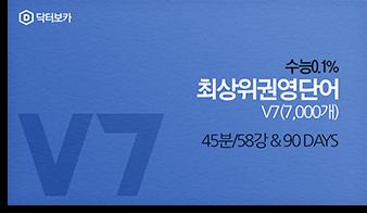 [이홍재T/수능] 0.1% 최상위권 영단어 V7 (7,000개)
