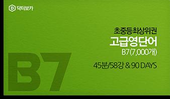 [이홍재T] 초중등 최상위권 고급영단어 B7 (7,000개)