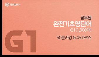 [이홍재T] 공무원 완전기초영단어 G1 (1,000개)