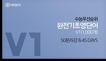 [이홍재T/수능] 우선순위 완전기초영단어 V1 (1,000개)