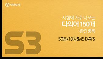 [특강] 다의어 150개 완전정복