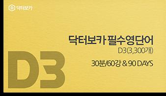 [이홍재T] 닥터보카 필수영단어 3,300