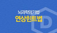 육각암기법(3) 연상힌트법 무료동영상
