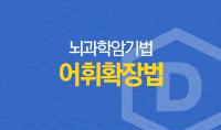 육각암기법(4) 어휘확장법 무료동영상