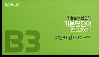[이홍재T] 초중등 우선순위 기본영단어 B3 (3,300개)