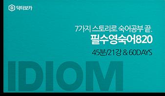 [특강] 필수영숙어 820개 완전정복