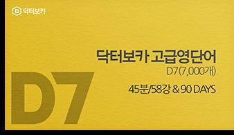 [이홍재T] 닥터보카 고급영단어 7,000