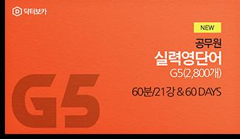 [이홍재T] 공무원 실력영단어 G5 (2,800개)