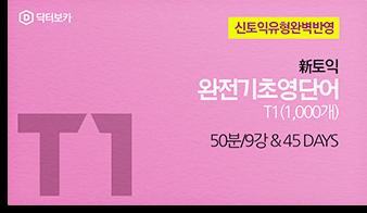 新토익 완전기초영단어 T1 (1,000개)