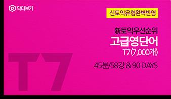 新토익 고급 영단어 T7 (7,000개)
