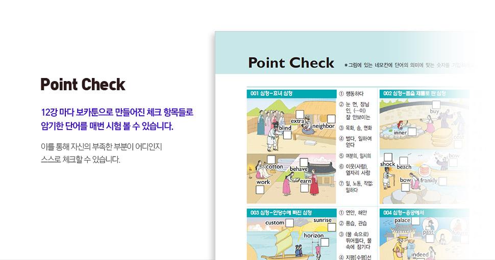 Point Check : 12강 마다 보카툰으로 만들어진 체크 항목들로 암기한 단어를 매번 시험 볼 수 있습니다. 이를 통해 자신의 부족한 부분이 어디인지 스스로 체크할 수 있습니다.
