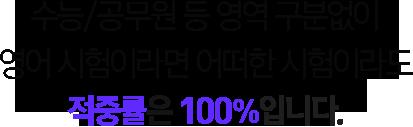 수능/공무원 등 영역 구분없이 영어시험이라면 어떠한 시험이라도 적중률은 100%입니다.