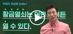닥터보카 연상힌트법