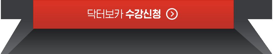 닥터보카 수강신청