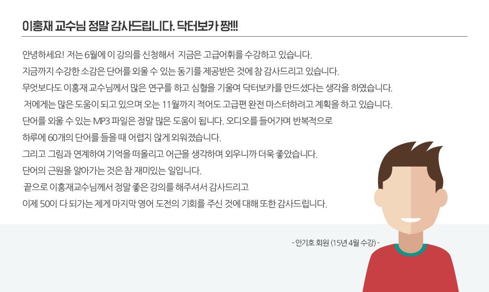 이홍재 교수님 정말 감사드립니다. 닥터보카 짱!!!